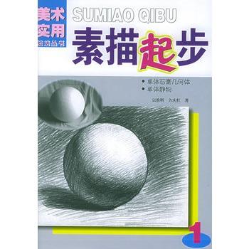 素描起步1单体石膏几何体单体静物——美术实用技法丛书