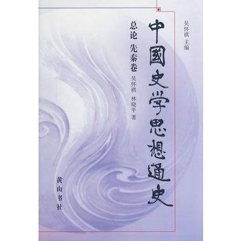中国史学思想通史-总论先秦卷