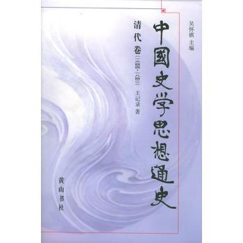 中国史学思想通史·清代卷(一六四四——一八四○)