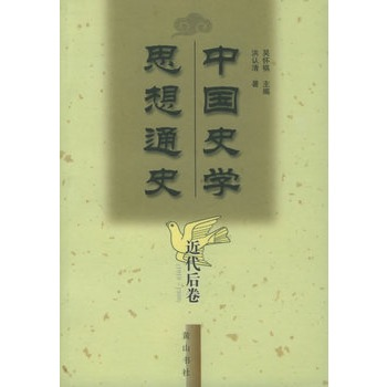 中国史学思想通史•近代后卷