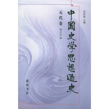 中国史学思想通史·元代卷