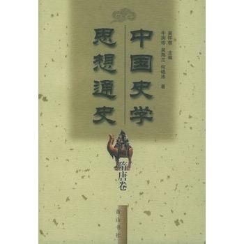 中国史学思想通史•隋唐卷