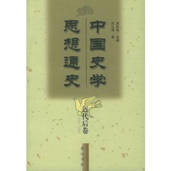 中国史学思想通史·近代后卷