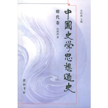 中国史学思想通史•明代卷