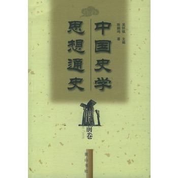中国史学思想通史•近代前卷