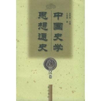中国史学思想通史·秦汉卷