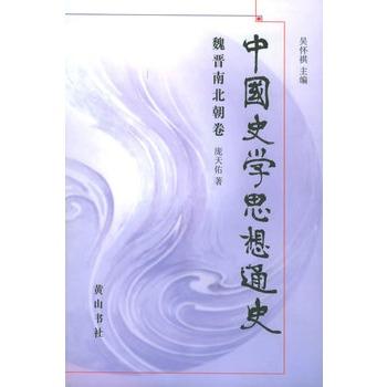 中国史学思想通史·魏晋南北朝