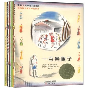 国际大奖小说(注音版)(套装全9册) [6~9岁]