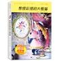 最佳新思维儿童文学读本·想照彩照的大熊猫