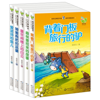 张秋生精品书系(套装共5册)