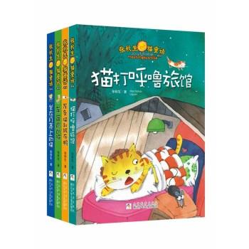 张秋生猫童话系列(套装共4册) [7~10岁]