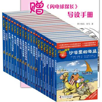 闪电球探长大派送(套装全20册)(附增导读手册) [11~14岁]