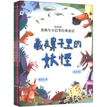 张秋生小巴掌经典童话(彩绘版)(套装共4册) [7~10岁]