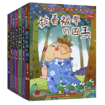张秋生小巴掌经典童话(注音版)(京东套装共8册)