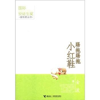 国际安徒生奖提名者丛书:踢拖踢拖小红鞋 [11~14岁]