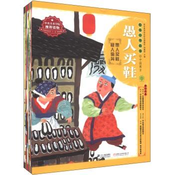 绘本中华故事·中国寓言(套装全10册) [7~10岁]