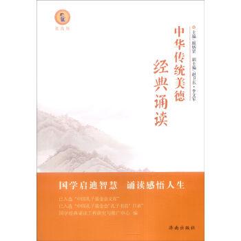 中华传统美德:经典诵读(提高版)