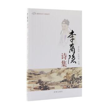 唐宋诗词十大家丛书:李商隐诗集