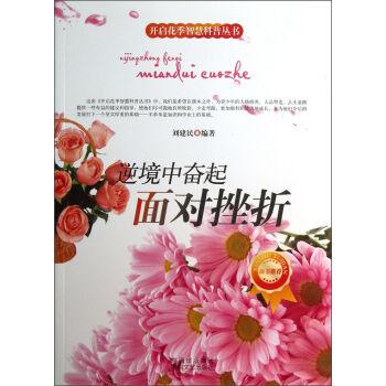 逆境中奋起(面对挫折)/开启花季智慧科普丛书