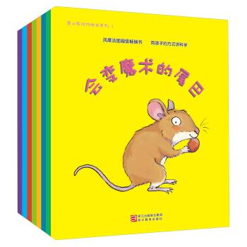 蒲公英动物绘本系列(共8册)
