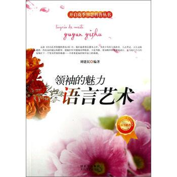 领袖的魅力(语言艺术)/开启花季智慧科普丛书