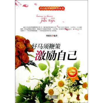 好马须鞭策(激励自己)/开启花季智慧科普丛书