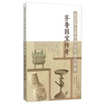 从日本人手中夺回的商代甲骨(齐鲁国宝传奇)