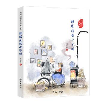 中国儿童文学传世经典:翻跟头的小木偶