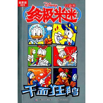 童趣出版有限公司 终极米迷口袋书;23 千面狂鸭(超厚版)
