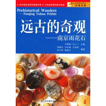 远古的奇观--南京雨花石(远古生命的探索)