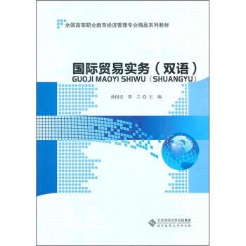 全国高等职业教育经济管理专业精品系列教材:国际贸易实务(双语)