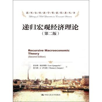 递归宏观经济理论(第二版)(诺贝尔经济学奖获得者丛书)