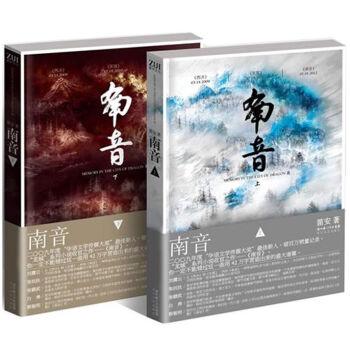 笛安南音系列(京东套装共2册)