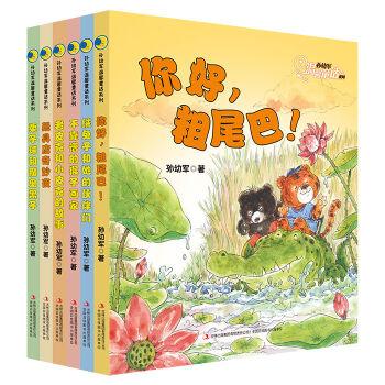 孙幼军温馨童话系列(套装共6册)
