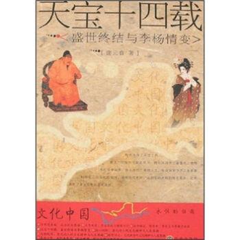 天宝十四载:盛世终结与李杨情变