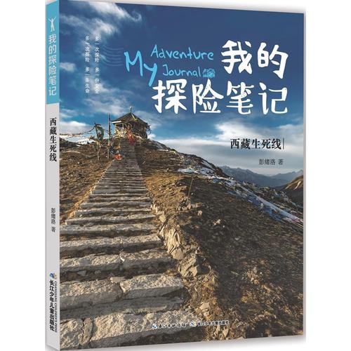 我的探险笔记-西藏生死线