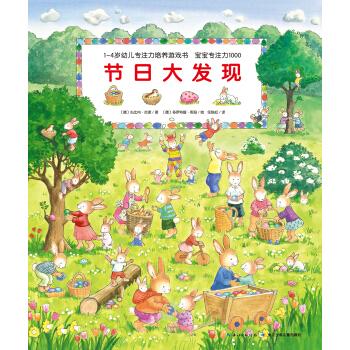 1-4岁幼儿专注力培养游戏书·宝宝专注力1000:节日大发现(新版)