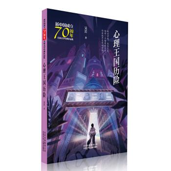 新中国成立70周年儿童文学经典作品集-心理王国历险