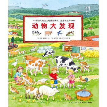 1-4岁幼儿专注力培养游戏书·宝宝专注力1000:动物大发现(新版)