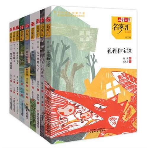《儿童文学》名家汇系列·第三辑(全9册)