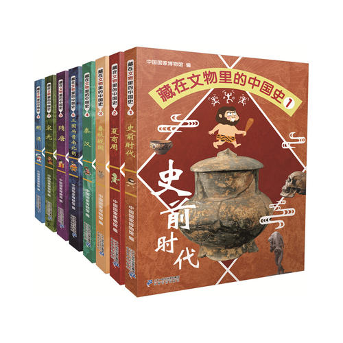 藏在文物里的中国史(8册)