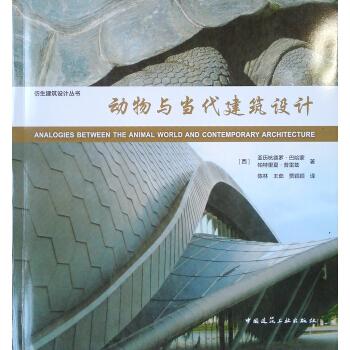 动物与当代建筑设计