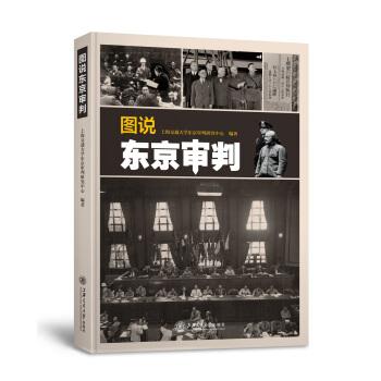 图说东京审判