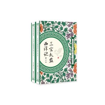 三宝太监西洋记(全两册)