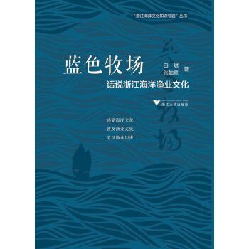 蓝色牧场:话说浙江海洋渔业文化  图说浙江海洋文化系列丛书