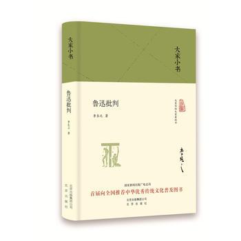 鲁迅批判(精)