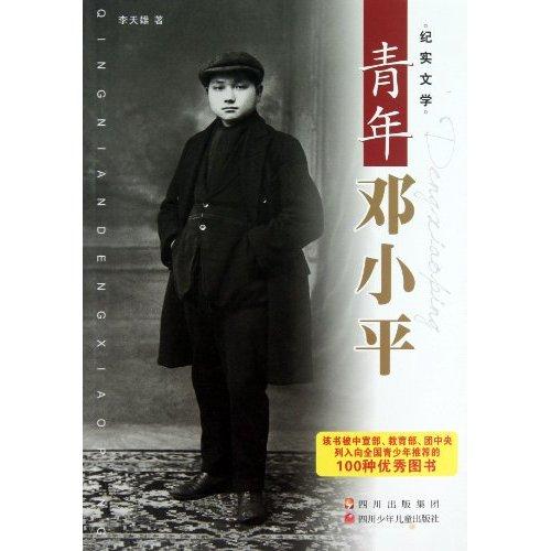 纪实文学:青年邓小平