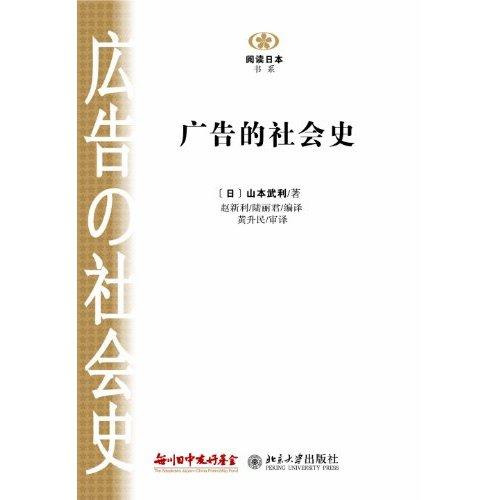 阅读日本书系:广告的社会史