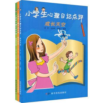 小学生心理日记点评(套装全3册)