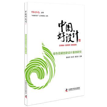 中国好设计 绿色低碳创新设计案例研究